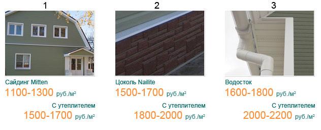Цена квадратного метра сайдинга для внешней отделке дома